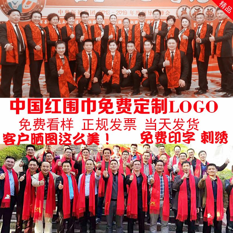 年会の赤いマフラーの中国の赤いオーダーメイドLOGO学友会议の开业寿庆典は字の刺繍の印図を注文して作らせます。