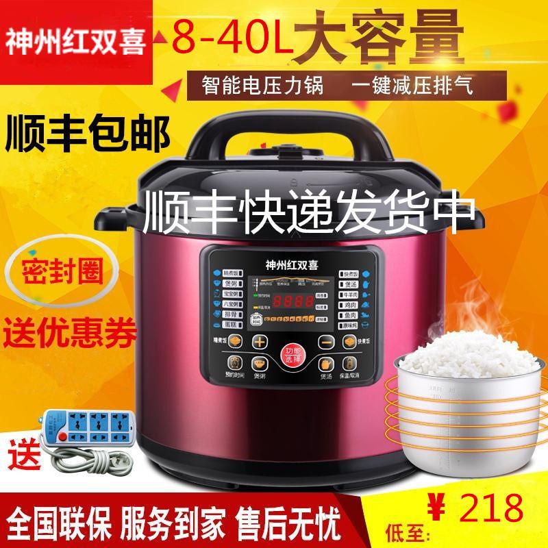 神州 红双喜商用电压力锅正品8L/10L/12L/26L大容量高压锅电饭煲