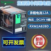 施耐德小型中间继电器RXM2AB2BD DC24V直流电磁继电器8脚带灯