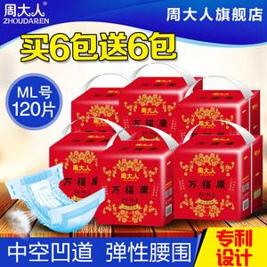 周大人成人纸尿裤老年人尿不湿ML中大号尿片男女士护理床垫共12包