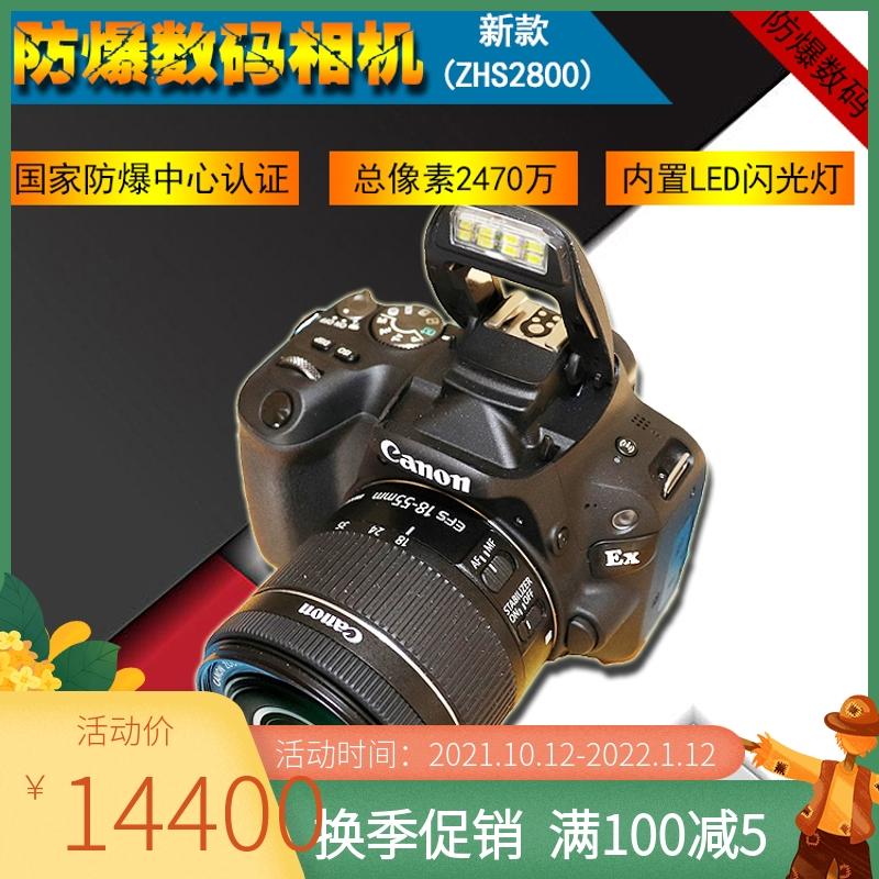 新商品のZHS 2800はデジタルカメラの第2世代の大きい単反本安型の防爆カメラの順豊に包んで郵送します。
