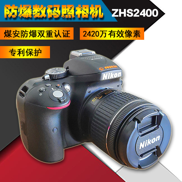 Zhs2400 mine intrinsic safety explosion-proof digital camera chemical explosion-proof double certification special for coal mine and oil field