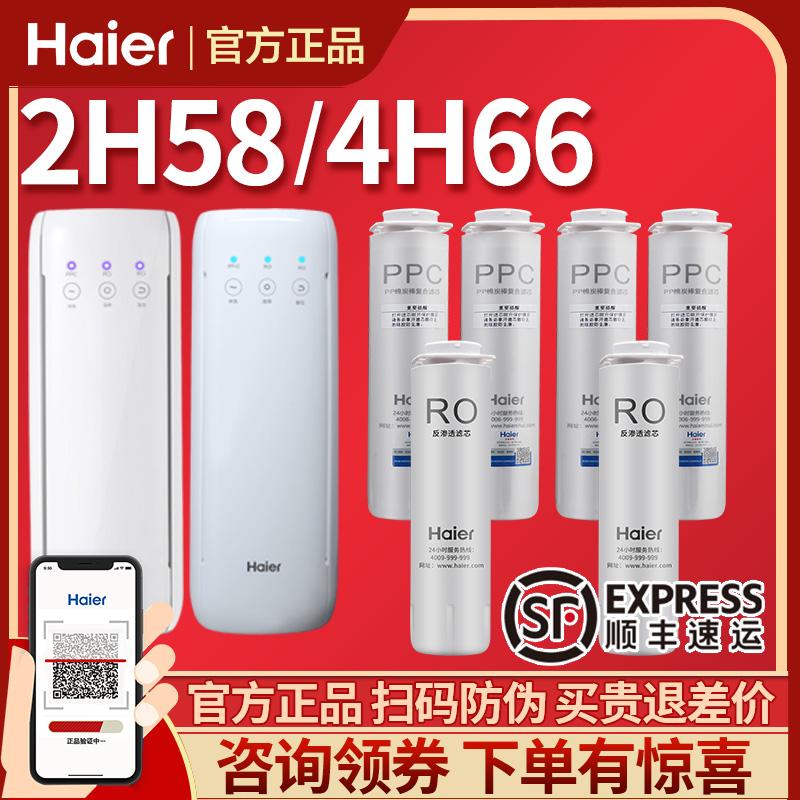 海尔净水器机滤芯HRO2H58/3/4H66/3A/3C双RO膜直饮PP棉复合PPC