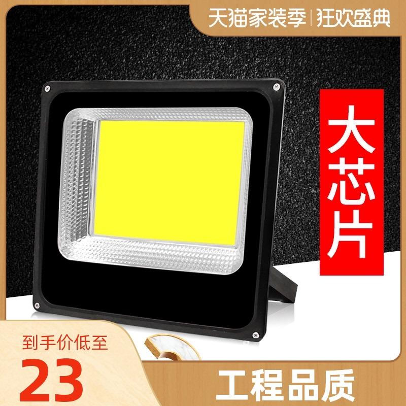 LED投光ランプ防水広告ランプ室外100 w超明るい探照倉庫照明街灯