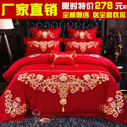 婚庆四件套大红全棉刺绣新婚床品结婚六八十件套纯棉绣花床上用品