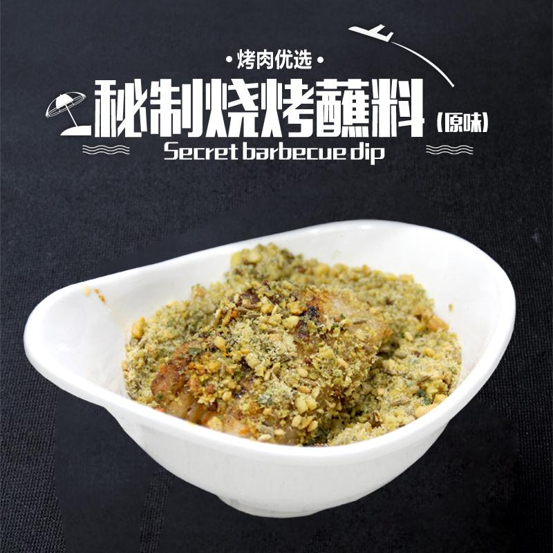 仟佳佰味东北烤肉蘸料干料沾料 秘制烧烤调料 油炸撒料500g券后16.50元