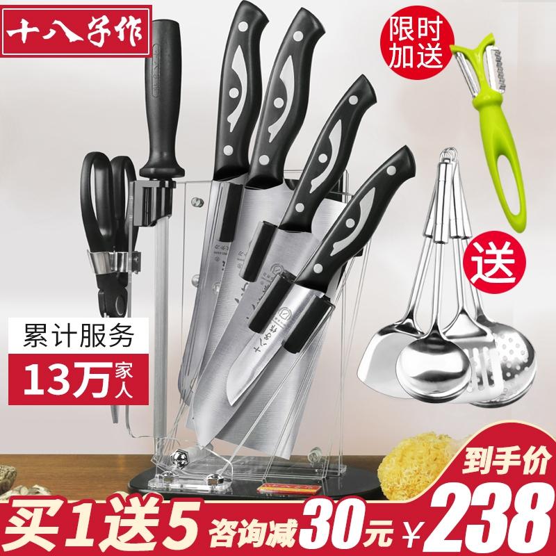 十八子作刀具套装 厨房菜刀套装不锈钢菜刀家用砍骨切菜刀切肉刀