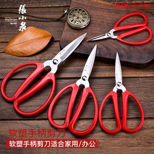 张小泉家用尖头厨房不锈钢办公剪