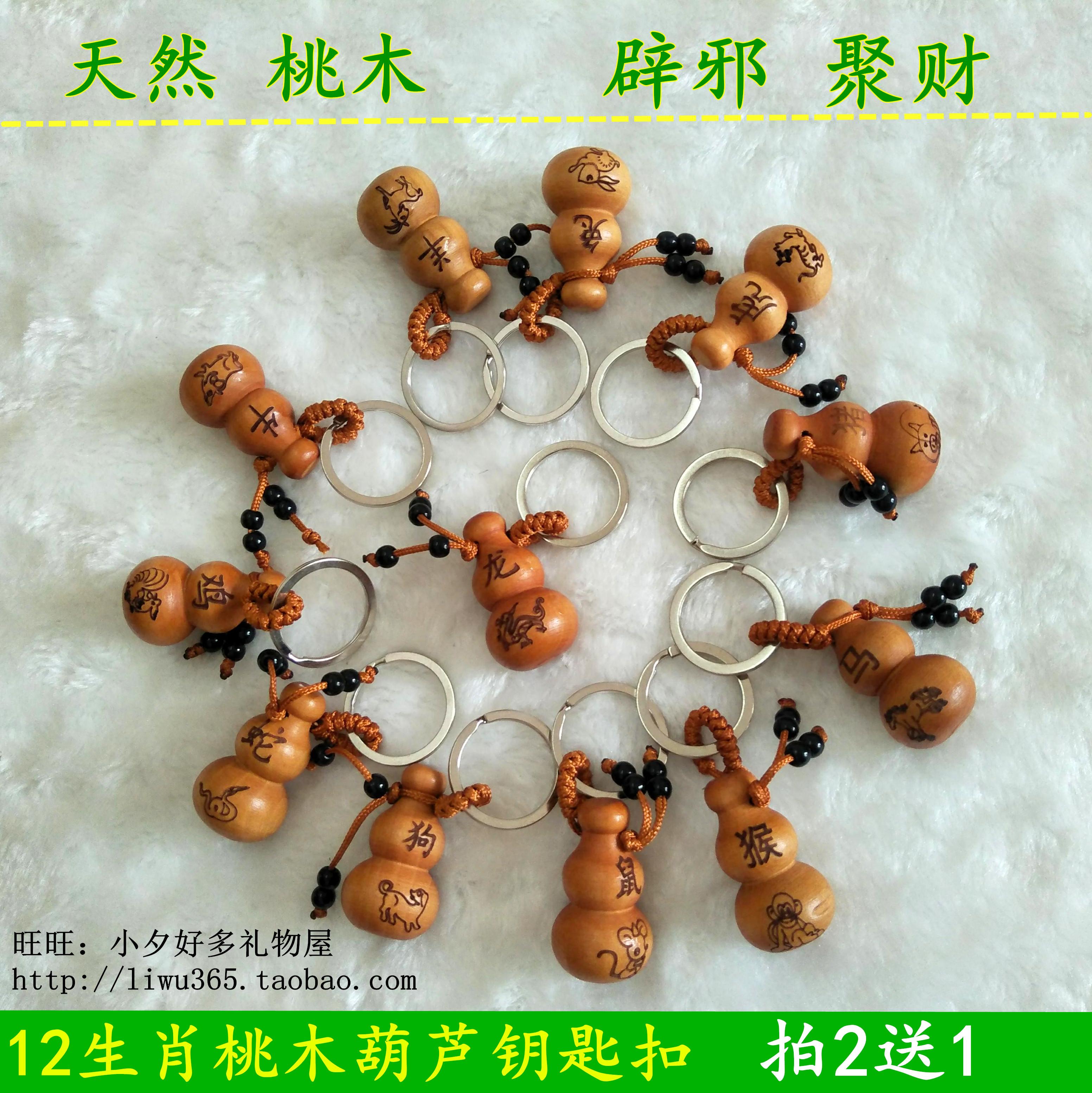 12生肖天然桃木葫芦镇宅风水葫芦钥匙扣辟邪保平安汽车内挂件饰品