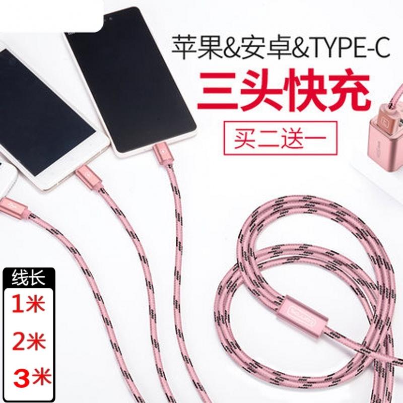 2米3米苹果6数据线充电器三星小米安卓手机移动电源通用一拖三多功能oppo小米中兴联想华为荣耀苹果