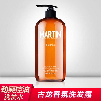 马丁男士洗发水去屑止痒清爽控油洗发露古龙香氛洗头膏持久留香
