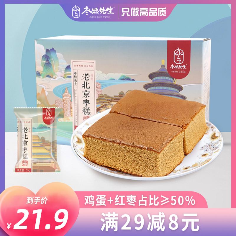 枣粮先生老北京枣糕枣泥面包整箱早餐营养蛋糕传统糕点点心红枣糕