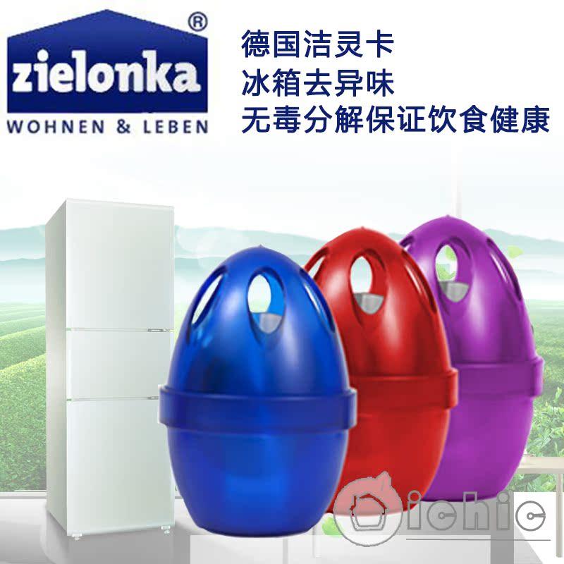 [爱趣屋ichic空气净化器]德国Zielonka洁灵卡冰箱除异味月销量0件仅售228元