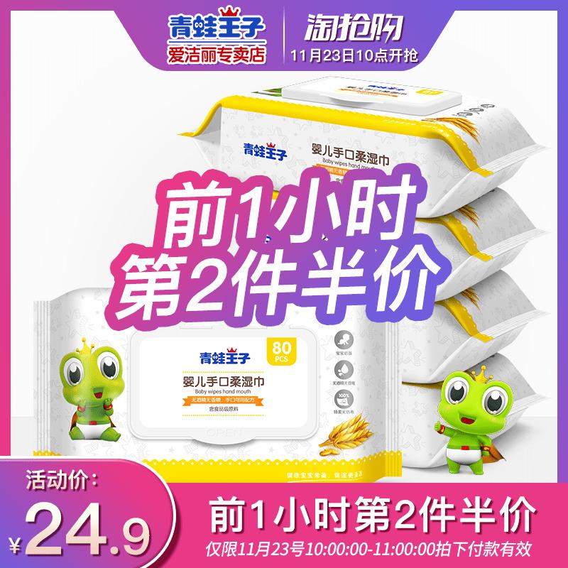 青蛙王子婴儿湿巾带盖80抽*5包,水分充足 无酒精
