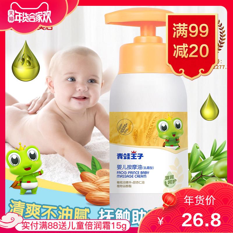 青蛙王子婴儿按摩油100ml宝宝儿童润肤油抚触新生儿BB抚触按摩油