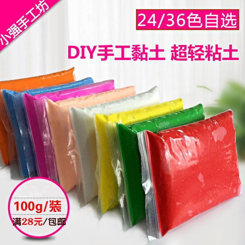 卡妮彩24/36色超轻粘土100克/g橡皮泥3D彩泥创意太空泥学校专用泥