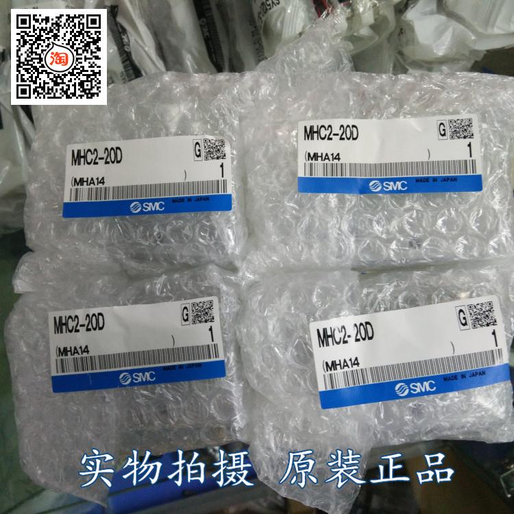 全新SMC气动手指MHC2-20D日本原装正品夹爪现货销售秒速发货