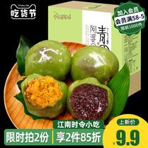 青团网红小吃糯米糍零食大全各种美食麻薯大福休闲食品吃货雪媚娘