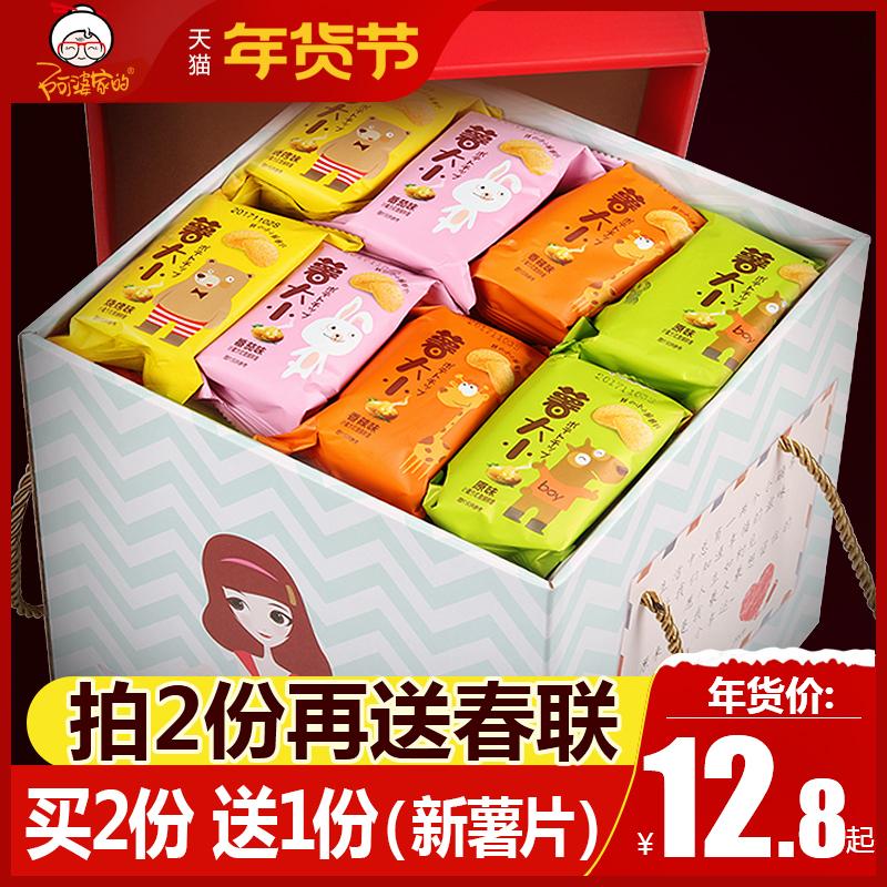 阿婆家的薯片好吃网红小零食大礼包混合装散装一整箱实惠休闲食品优惠券