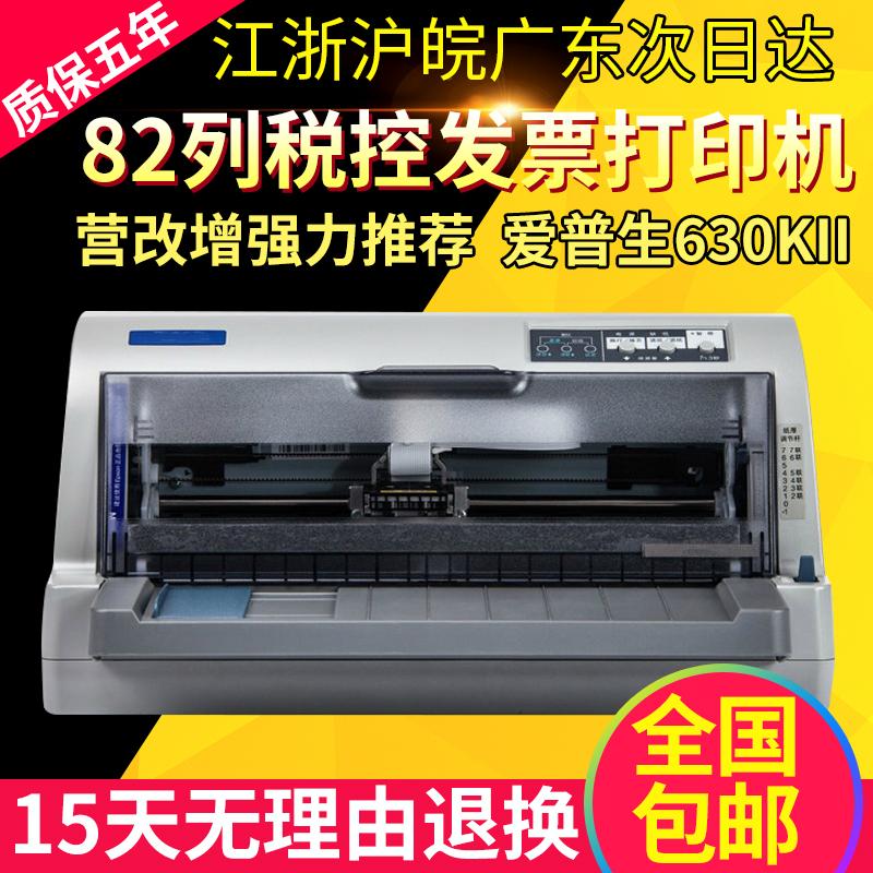 全新爱普生针式打印机630K 635K730K增值税发票出入库单税控连打
