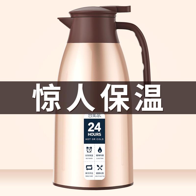 合美乐保温壶家用保温水壶大容量保暖水壶小型不锈钢热水瓶暖瓶杯