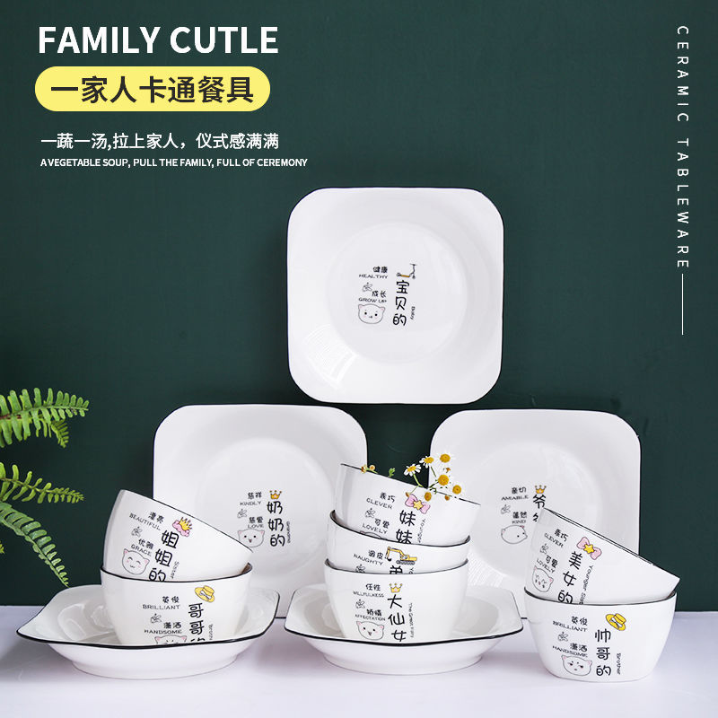陶瓷吃饭碗碟菜盘子家用餐具套装儿童微波炉专用创意家庭组合网红