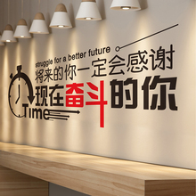 Dormitory room wallpaper self-adhesive wall sticker class culture wall decoration inspirational wall sticker Office