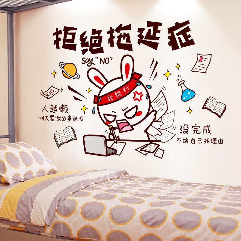 墙纸自粘宿舍装饰贴纸教室班级文化墙贴画布置小学生励志名人名言