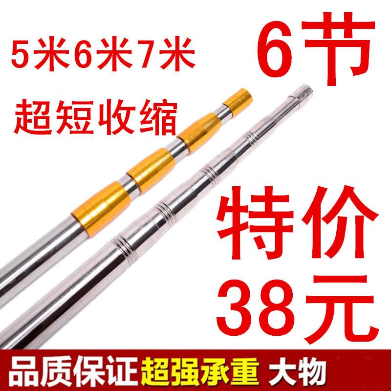 (用1元券)加厚短节5米6节6米6节7米6节不锈钢抄网杆撑网杆伸缩定位杆