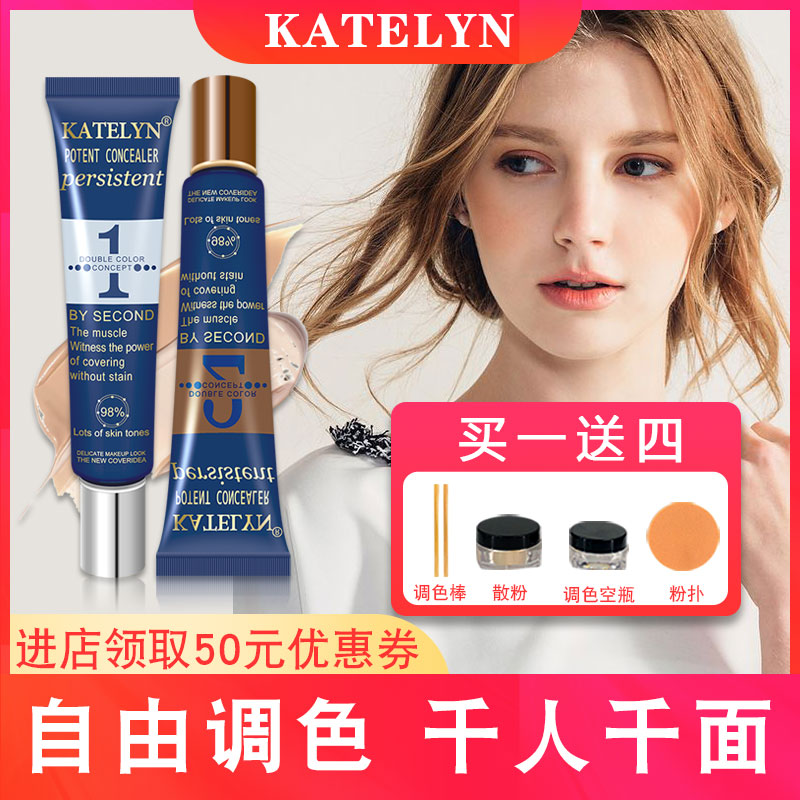 Cat KATELYN net red Ba Ba double color double tube color Concealer sincere recruitment micro business network red live broadcast