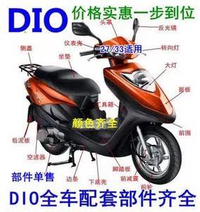 适用本田DIO踏板SDH125T-27/33前围面板前大灯玻璃内箱摩托车头罩