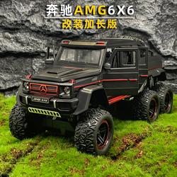 奔驰汽车模型6X6皮卡车仿真声光合金玩具车儿童男孩改装吉普越野