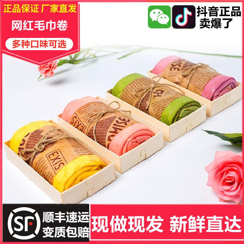 Baoer mother towel roll net red cake thousand layer fried paste Matcha strawberry grape roll milk yellow fresh fruit cream