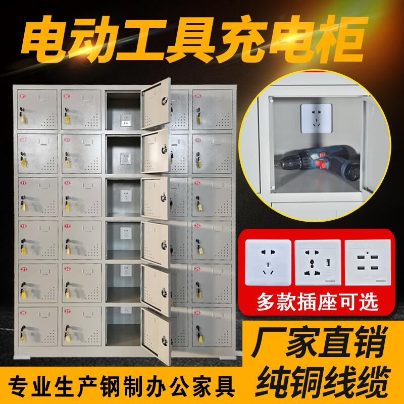 Electric tools charging cabinet site charging box storage cabinet mobile phone storage cabinet tablet computer army staff shielding