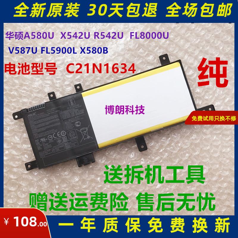 原装ASUS华硕 A580U/B R542U FL8000U V587U C21N1634 笔记本电池