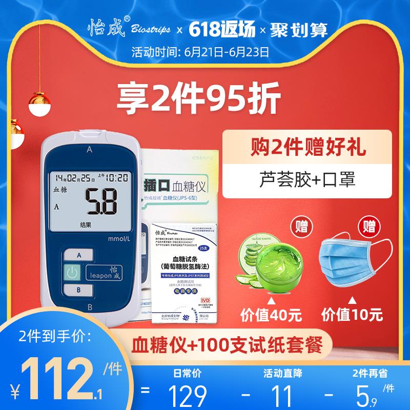 怡成血糖仪试纸jps 5 6 7虹吸式血糖测试仪家用桶装血糖试条50片