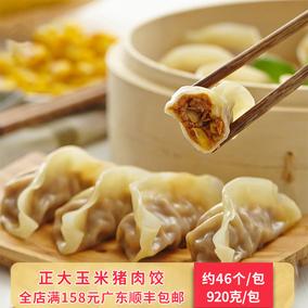 正大玉米蔬菜猪肉蒸饺子920克每包蒸煎炸煮冷冻粥铺水饺速冻食材