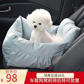 中小型犬泰迪狗窝前排后排可拆洗一窝两用宠物车载安全座椅窝垫图片