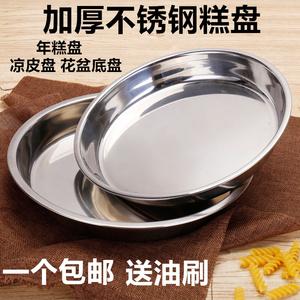 加厚304不锈钢圆盘特大号凉皮盘糕盘凉皮锣锣蒸年糕盘平底盘菜盘