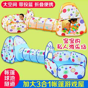 儿童隧道帐篷玩具游戏屋户外宝宝海洋球池婴儿爬行钻洞阳光隧道筒
