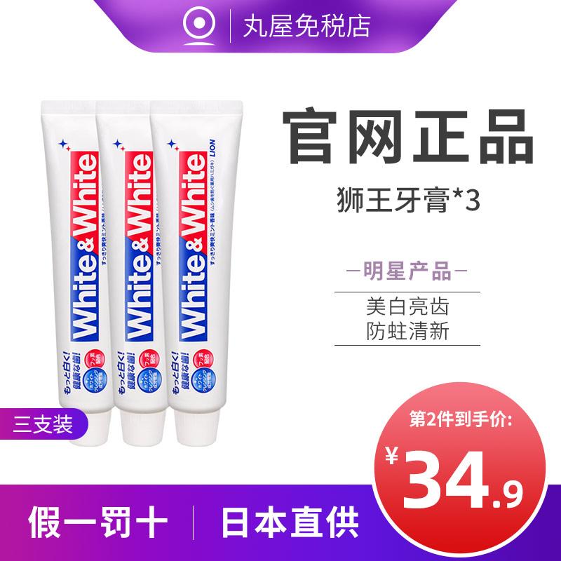 日本进口lion美白口气清新官方牙膏用后反馈