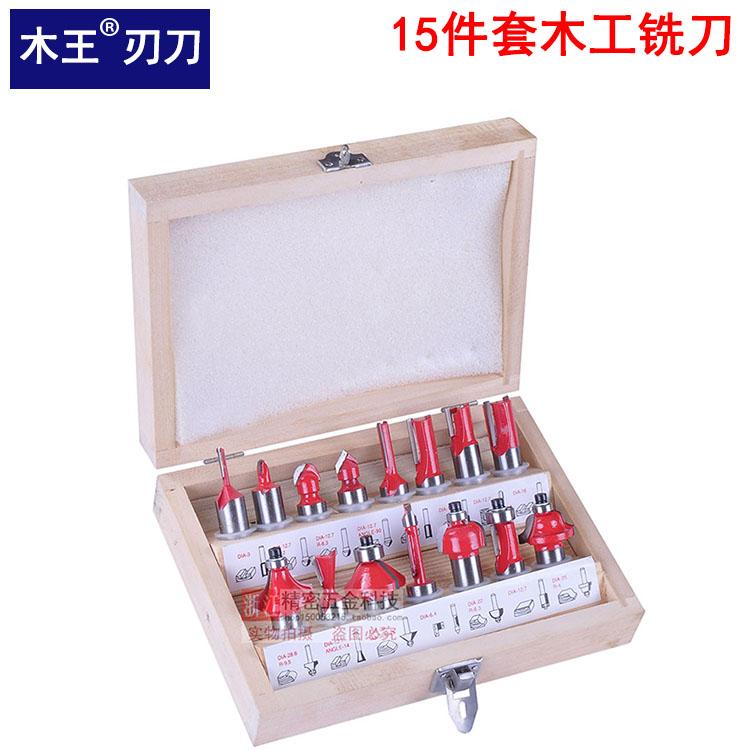 特价12件15件套装木工雕刻(电木铣)修边机专用铣刀1/4 8MM 1/2柄