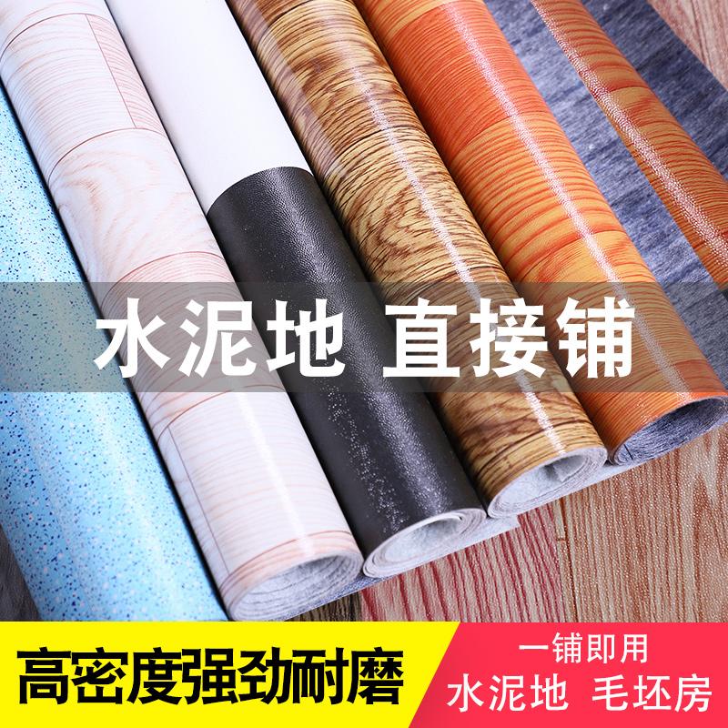 加厚地板革家用pvc地板胶水泥地胶耐磨毛坯房塑料卧室地贴纸环保
