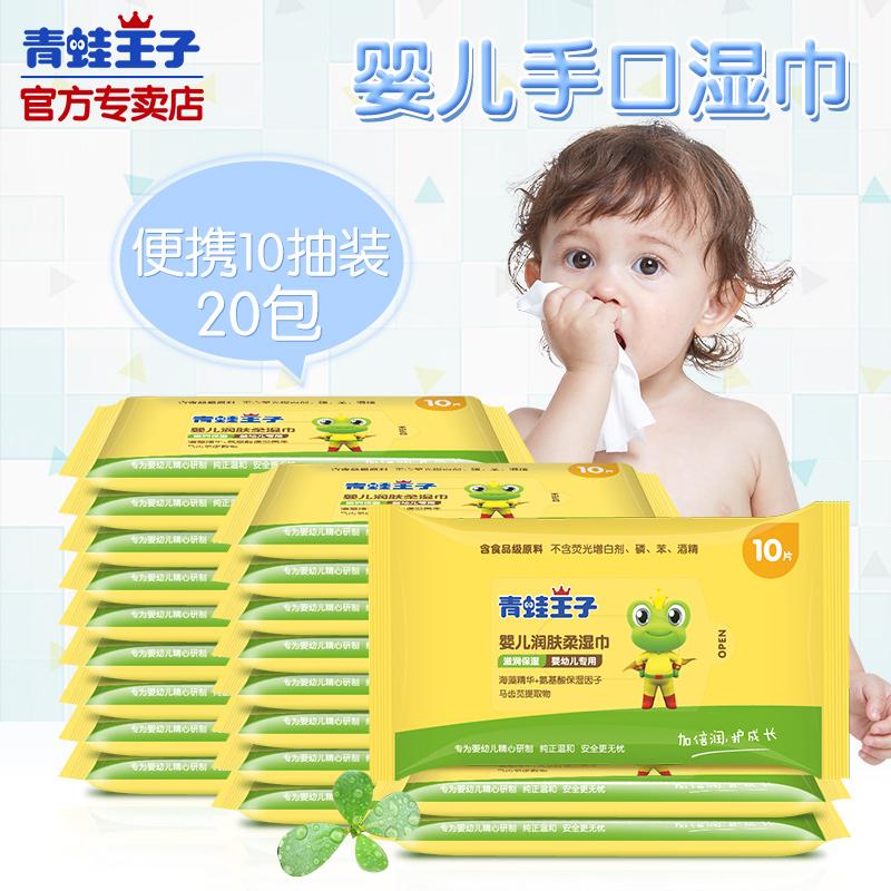 青蛙王子婴儿湿巾10抽20包邮批发随身装新生儿宝宝手口专用湿纸巾