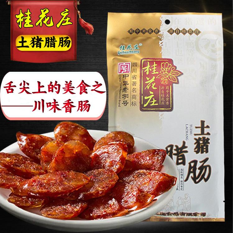 2袋包邮四川风味特产青城山腊肠 桂花庄土猪香肠1斤 烟熏腌腊礼品