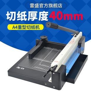 雷盛878加厚层4厘米切纸机400张大型重型裁剪切纸刀A4相册菜谱相片裁纸切纸机重型切纸刀裁纸刀