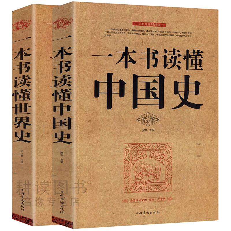 Всемирная история Артикул 580439710004