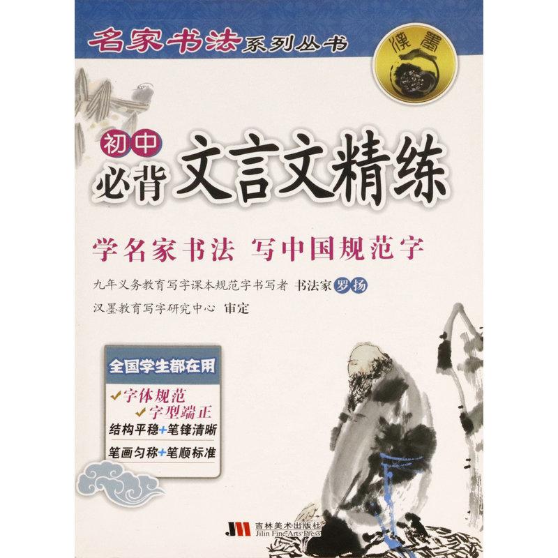 Китайская каллиграфия Артикул 611285125299