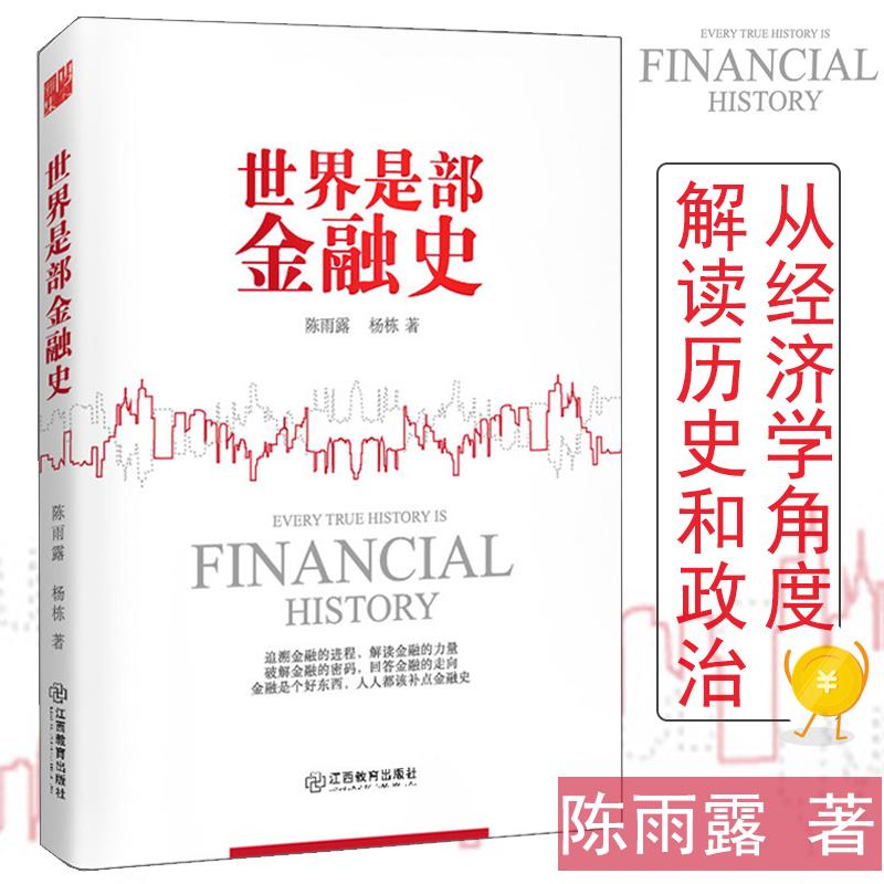 【正版包邮】世界是部金融史//从经济学角度解读历史和政治从零开始读懂金融学中国是部金融史学货币金融市场学书