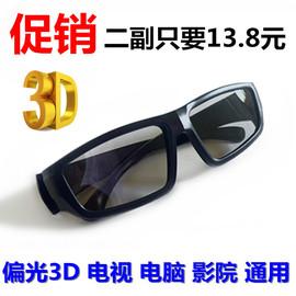 高清偏光3D眼镜不闪式reald偏振三d立体家用电影院电视电脑通用专图片